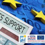 ΠΙΝ: Στήριξη επιχειρήσεων και επαγγελματιών που επλήγησαν από την πανδημία