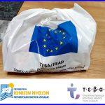 Π.Ε. Λευκάδας: Διανομή Τροφίμων & Υλικών στους δικαιούχους ΤΕΒΑ