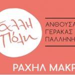 Δήμος Παλλήνης: Σύγκληση της Οικονομικής Επιτροπής ζητά η Ρ. Μακρή για βοήθεια στους πληγέντες