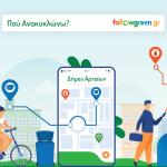 Ψηφιακός χάρτης με όλα τα σημεία ανακύκλωσης του Δήμου Αρταίων
