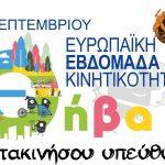 Δήμος Θηβαίων: «Περπατώ με ασφάλεια στην πόλη μου – Γνωρίζω τα οφέλη του περιπάτου»