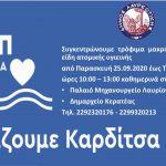 Δήμος Λαυρεωτικής: Συγκέντρωση βοήθειας για τους πληγέντες της Καρδίτσας