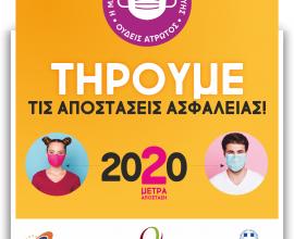 Περιφέρεια Θεσσαλίας: 16 νέα κρούσματα κορονοϊού το τελευταίο 24ωρο – Δείτε πού εντοπίστηκαν
