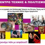 Δήμος Αμαρουσίου: Ξεκίνησαν οι εγγραφές στα Καλλιτεχνικά Τμήματα του Κέντρου Τέχνης και Πολιτισμού και του Δημοτικού Ωδείου