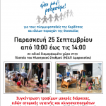 Ο Δήμος Αμαρουσίου συμμετέχει στη δράση για τους πλημμυροπαθείς της Καρδίτσας και των άλλων περιοχών της Θεσσαλίας