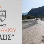 Δήμος Μουζακίου: Κάλεσμα για τη δημιουργία εθελοντικής ομάδας