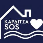 Ο Δήμος Παπάγου – Χολαργού στηρίζει την Καρδίτσα