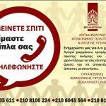 Δήμος Βριλησσίων: Επιστρέφει το πρόγραμμα «Μείνετε σπίτι, είμαστε δίπλα σας»
