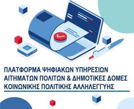 Ο Δήμος Περιστερίου εξυπηρετεί ψηφιακά!