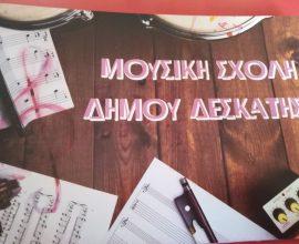 Δήμος Δεσκάτης: Ξεκίνησαν οι εγγραφές στη Δημοτική Μουσική Σχολή
