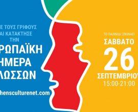Δήμος Νέας Ιωνίας: Γιορτάζουμε μαζί την Ευρωπαϊκή Ημέρα Γλωσσών 2020!