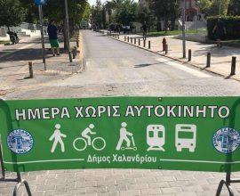 Διαβάσεις από μαθητές για μαθητές σε σχολεία του Δήμου Χαλανδρίου