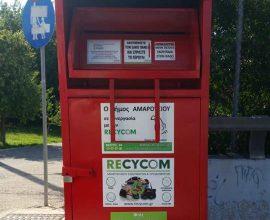 Αμπατζόγλου: «Με τη συμβολή όλων συνεχίζουμε σταθερά να επενδύουμε και να ενισχύουμε την ανακύκλωση στην πόλης μας»