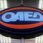 ΟΑΕΔ: Ανανεώθηκαν αυτόματα όλα τα δελτία ανεργίας σε Καρδίτσα, Κεφαλονιά, Ζάκυνθο