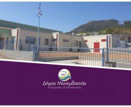 Δήμος Μονεμβασίας: Το 2ο Νηπιαγωγείο Μολάων καλωσόρισε τους μαθητές, στο νέο του κτίριο