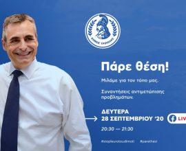 Τη Δευτέρα (28/9) ο Δήμαρχος Τρίπολης επικοινωνεί live με τους δημότες μέσω facebook!