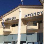 Δήμος Ωρωπού: Αρμοδιότητα των Υπουργείων Παιδείας και Υγείας η αναστολή λειτουργίας των σχολείων λόγω κορονοϊού