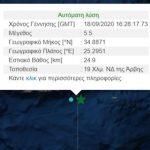 ΕΚΤΑΚΤΟ: Ισχυρός σεισμός 5,5 Ρίχτερ στην Κρήτη