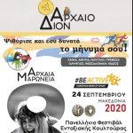 Δήμος Δίου-Ολύμπου: Με επιτυχία το 8ο Πανελλήνιο Φεστιβάλ Ενταξιακής Κουλτούρας «Κωφοί και Ακούοντες εν Δράσει»