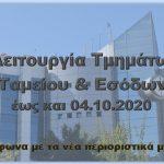 Λειτουργία Τμημάτων Ταμείου και Εσόδων του Δήμου Ιλίου