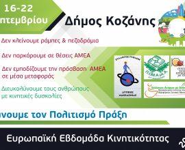 Συνεχίζονται οι δράσεις του Δήμου Κοζάνης για την Ευρωπαϊκή Εβδομάδα Κινητικότητας