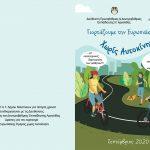 Ποικίλες δράσεις του Δήμου Ναυπλιέων για τον εορτασμό της «Ευρωπαϊκής Ημέρας χωρίς αυτοκίνητο»