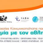 Δήμος Ανδραβίδας – Κυλλήνης: Υπηρεσίες Κοινωνικοποίησης Παιδιών – Δραστηριότητες «Γνωριμία με τον αθλητισμό»