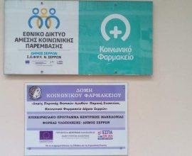 Δήμος Σερρών: Φάρμακα και υγειονομικό υλικό στους πλημμυροπαθείς της Καρδίτσας