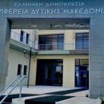 ΠΔΜ: Τροποποίηση της Πρόσκλησης για την ενίσχυση της εξωστρέφειας των πολύ μικρών, μικρών και μεσαίων επιχειρήσεων