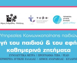 Δήμος Ανδραβίδας – Κυλλήνης: Αγωγή του παιδιού και του εφήβου: καθημερινά ζητήματα