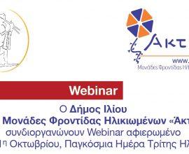 Δήμος Ιλίου: Συμβουλές διαχείρισης και καθημερινότητας, για Φροντιστές Ανθρώπων με Άνοια