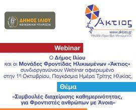 Webinar «Συμβουλές διαχείρισης και καθημερινότητας για Φροντιστές Ανθρώπων με Άνοια» από τον Δήμο Ιλίου