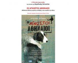 Δήμος Παλαιού Φαλήρου: Προβολή της ταινίας «ΟΙ ΑΓΝΩΣΤΟΙ ΑΘΗΝΑΙΟΙ» στο Cine Φλοίσβος