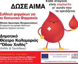 Δύο Εθελοντικές Αιμοδοσίες τον Οκτώβριο στην Καλαμαριά
