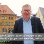 Τρίκαλα – Amberg: Μια δωρεά και χιλιάδες «ευχαριστώ» από το Κοινωνικό Παντοπωλείο