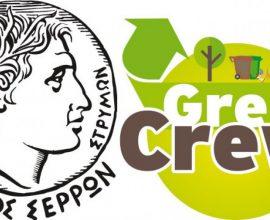 Δήμος Σερρών: Περίπτερο Ενημέρωσης του Green Grew