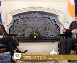 ΠτΔ: «Ενιαίο αραγές μέτωπο Κύπρου – Ελλάδας με γνώμονα το κοινό εθνικό συμφέρον»