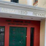 Δήμος Λυκόβρυσης-Πεύκης: Σύστημα θερμομέτρησης στην είσοδο του Δημαρχείου από δωρεά της ΠΕΔ Αττικής