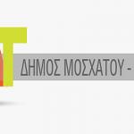 Αναβλήθηκε η συνεδρίαση του Δημοτικού Συμβουλίου Μοσχάτου-Ταύρου για τον «Ετήσιο απολογισμό πεπραγμένων Δημοτικής Αρχής έτους 2019»