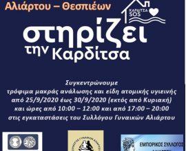 Δήμος Αλιάρτου-Θεσπιέων: Συγκέντρωση υλικών για τους πλημμυροπαθείς του Ν. Καρδίτσας