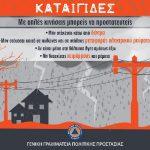 Δήμος Αμαρουσίου: Οδηγίες αυτοπροστασίας από τη Γ.Γ. Πολιτικής Προστασίας με αφορμή την ανακοίνωση επικίνδυνων καιρικών φαινομένων