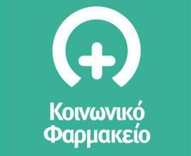 Δήμος Αγίας Παρασκευής: Προσφορά Φαρμακευτικού Υλικού για το Κοινωνικό Φαρμακείο