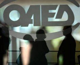 ΟΑΕΔ: Μέχρι τις 5/10 οι αιτήσεις για το πρόγραμμα απασχόλησης ανέργων 30 ετών και άνω
