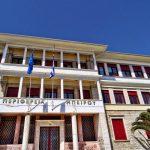 Περιφέρεια Ηπείρου: «Πράσινο φως» για έργα άνω των 11,5 εκ. ευρώ