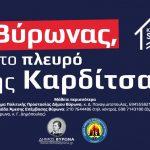 Ο Δήμος Βύρωνα και οι εθελοντές Πολιτικής Προστασίας, στηρίζουν τους κατοίκους της Καρδίτσας