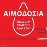 Εθελοντική Αιμοδοσία από τη Διεύθυνση Κοινωνικής Πολιτικής του Δήμου Βύρωνα
