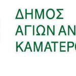 Δήμος Αγ. Αναργύρων – Καματερού: Έκτακτα μέτρα λόγω κορονοϊού