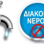 Διακοπή υδροδότησης στον Δήμο Λευρεωτικής – Δείτε σε ποιες περιοχές