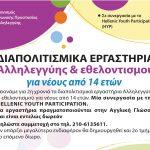 Διαπολιτισμικά Εργαστήρια Αλληλεγγύης και Εθελοντισμού στον Δήμο Βριλησσίων για νέους από 14 ετών