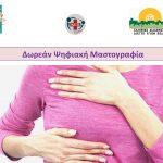 Δήμος Αγ. Βαρβάρας: Οκτώβριος-Μήνας Ενημέρωσης & Ευαισθητοποίησης για τον καρκίνο του μαστού
